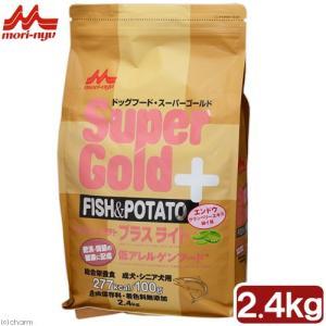 森乳 スーパーゴールド フィッシュ&ポテト プラス ライト 2.4kg ドッグフード 関東当日便 chanet