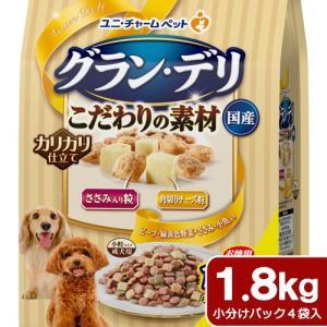 グラン・デリ こだわりの素材 カリカリ仕立て 成犬用 新食感ささみ入り粒・角切りチーズ粒入り 1.8kg 関東当日便