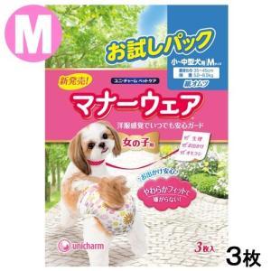 ユニチャーム マナーウェア お試しパック 女の子用 Mサイズ 3枚 関東当日便 chanet
