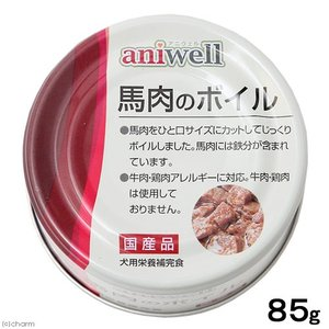 アニウェル 馬肉のボイル 85g 正規品 国産 ドッグフード 関東当日便 chanet