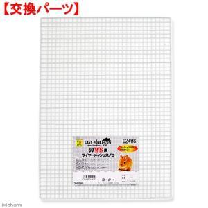 三晃商会 SANKO イージーホームエボ60WS用 ワイヤーメッシュスノコ うさぎ ケージ 関東当日便|chanet