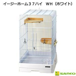 三晃商会 SANKO イージーホーム37ハイ WH(ホワイト) 沖縄別途送料