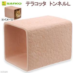 三晃商会 SANKO テラコッタ トンネル L 関東当日便|chanet