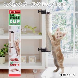 アニーコーラス キャットわくわくポールクリップ400 猫用爪とぎ 遊具