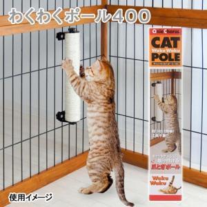 アニーコーラス キャットわくわくポール400 猫用爪とぎ 遊具
