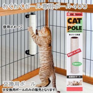 アニーコーラス キャットわくわくポール専用ポール400 猫用爪とぎ 遊具 交換パーツ