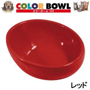 カラーボール 120 アニーレッド アニーコーラス 犬 猫 食器