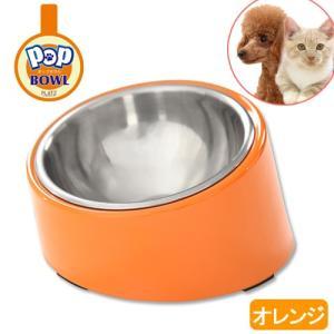 プラッツ SPB ポップボウル オレンジ 犬 猫 食器 関東当日便