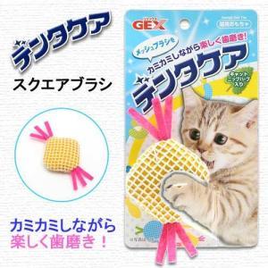 ゆうパケット対応 GEX デンタケア スクエアブラシ 猫 猫用歯磨き 歯みがき 同梱・代引き・着日指定不可