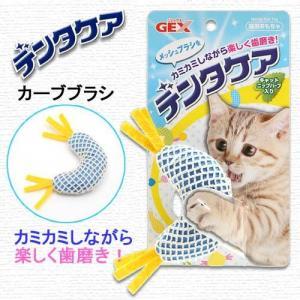 ゆうパケット対応 GEX デンタケア カーブブラシ 猫 猫用歯磨き 歯みがき 同梱・代引き・着日指定不可