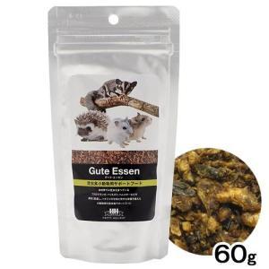 ゆうパケット対応 グート・エッセン 60g 小動物 昆虫食 サポートフード 同梱・代引き・着日指定不可|chanet