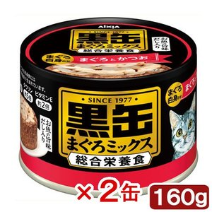 アイシア 黒缶まぐろミックス まぐろ白身入りまぐろとかつお160g キャットフード 黒缶 2缶入り 関東当日便