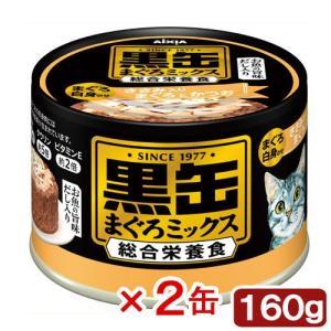 アイシア 黒缶まぐろミックス ささみ入りまぐろとかつお(まぐろ白身入り) 160g 2缶入り 関東当日便