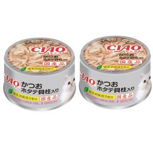 いなば CIAO(チャオ) かつお  ホタテ貝柱入り 85g キャットフード 国産 2缶入り 関東当日便|chanet