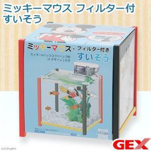 アウトレット品 GEX ミッキーマウス フィルター付すいそう 水槽セット ディズニー 訳あり 関東当日便