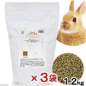 国産 うさぎの食事プレミアム 1.2kg 3袋 毛球対策 全成長段階用 小麦粉不使用 関東当日便|chanet