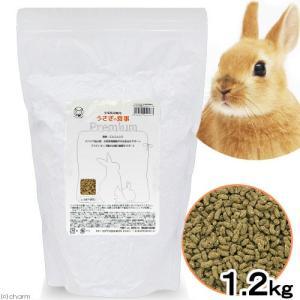 国産 うさぎの食事プレミアム 1.2kg 全成長段階用 毛球対策 小麦粉不使用 ヘルシーフード 関東当日便|chanet