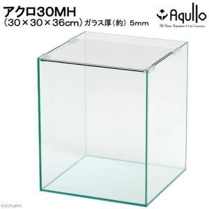 30cm水槽ミディアムハイタイプ(単体)アクロ30MH(30×30×36cm)オールガラス水槽Aqullo アクアリウム用品 お一人様1点 関東当日便|chanet