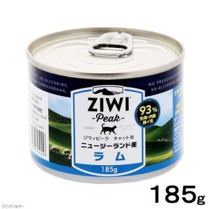 ジウィピーク キャット缶 ラム 185g キャットフード ziwipeak