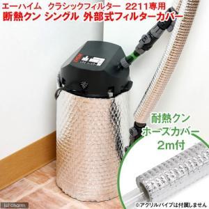 断熱クン シングル フィルターカバー エーハイム クラシックフィルター・サブフィルター 2211専用+ホースカバー 2m 関東当日便|chanet