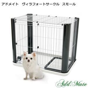 (大型)アウトレット品 アドメイト ヴィラフォートサークル スモール 小型犬 超小型犬 訳あり 別途大型手数料・同梱不可・代引不可|chanet