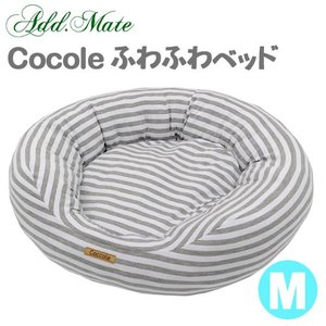 アドメイト ココレ ふわふわベッド M 犬 猫 ベッド 関東当日便