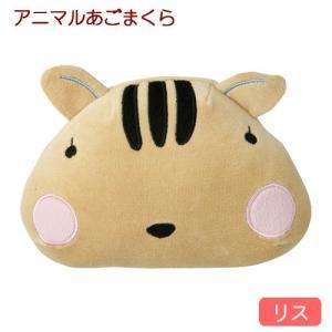 アドメイト アニマルあごまくら リス 犬 おもちゃ クッション 関東当日便 chanet