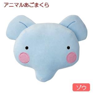 アドメイト アニマルあごまくら ゾウ 犬 おもちゃ クッション 関東当日便 chanet