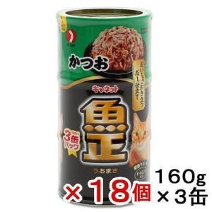 箱売り キャネット 魚正 缶 かつお 160g×3P お買い得18個入 関東当日便