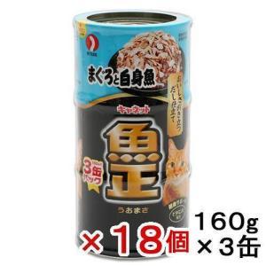 箱売り キャネット 魚正 缶 まぐろと白身魚 160g×3P 1箱18個入 関東当日便
