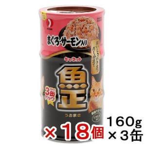 箱売り キャネット 魚正 缶 まぐろ・サーモン入り 160g×3P お買い得18個入 関東当日便