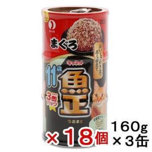箱売り キャネット 魚正 缶 11歳からのまぐろ 160g×3P お買い得18個入 関東当日便