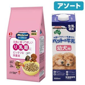 離乳期フードセット メディコート ライフアシスト り乳期用 600g + ドギーマン ペットの牛乳 幼犬用 1L 関東当日便|chanet