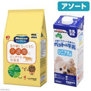 介護期フードセット メディコート ライフアシスト 介護期用 600g + ドギーマン ペットの牛乳 シニア犬用 1L|chanet