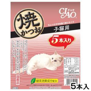 ゆうパケット対応 いなば CIAO(チャオ) 焼かつお 仔猫用 5本入り 猫 おやつ 同梱・代引き・着日指定不可