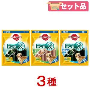アソート ペディグリー デンタエックス 小型犬用 3種各1袋 関東当日便 chanet