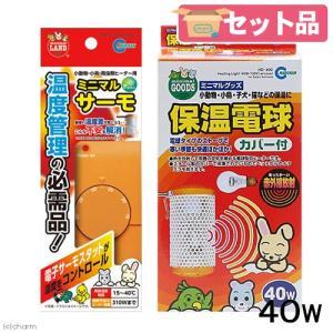 マルカン 保温電球 40W カバー付き+ミニマルサーモ 小動物 関東当日便|chanet