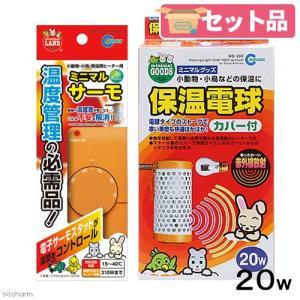 マルカン 保温電球 20W カバー付き+ミニマルサーモ 小動物 関東当日便