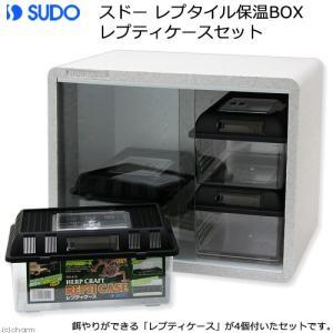 メーカー:スドー 品番:RX-460 ▼▲ 大切なペットを温度変化から守ります!爬虫類・両生類・昆虫...