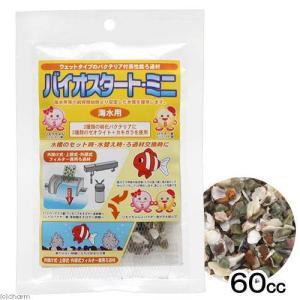 ゆうパケット対応 バイオスタート 海水用 60cc バクテリア付ろ材 海水魚 サンゴ 同梱・代引き・着日指定不可 chanet