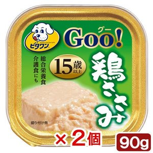ビタワングー 鶏ささみ 15歳以上 90g 2個入 ドッグフード ビタワン 超高齢犬用 chanet