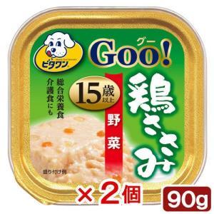 ビタワングー 鶏ささみ 15歳以上 野菜入り 90g 2個入 ドッグフード ビタワン 超高齢犬用 chanet