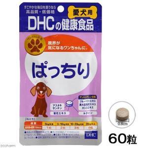 ゆうパケット対応 DHC 愛犬用ぱっちり 60粒 サプリメン...