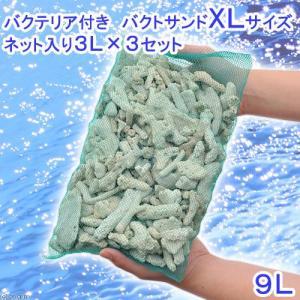 本品は、熟成したBact Sand(ばくと さんど)XLサイズをネットにお詰めした使い勝手のよいバク...