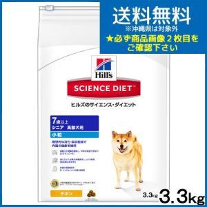 同梱不可 サイエンスダイエット シニア 小粒 高齢犬用 3.3kg 正規品 沖縄別途送料 関東当日便|chanet