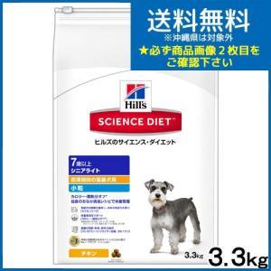 同梱不可 サイエンスダイエット シニアライト 小粒 肥満傾向の高齢犬用 3.3kg 正規品 沖縄別途送料 関東当日便|chanet