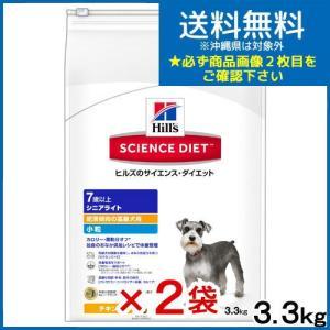 同梱不可 サイエンスダイエット シニアライト 小粒 肥満傾向の高齢犬用 3.3kg 正規品 2袋入り 沖縄別途送料 関東当日便|chanet