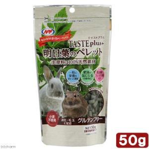 NPF テイストプラス 明日葉のペレット 50g 関東当日便|chanet