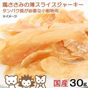 消費期限 2019/07/20 メーカー:Leaf Corp 品番:【青袋】 国産鶏ささみを使用した...