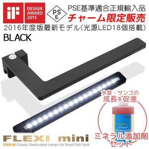 正規品 水草が育つ 小型水槽用LEDライト FLEXI mi...